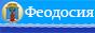 Сайт администрации Феодосии